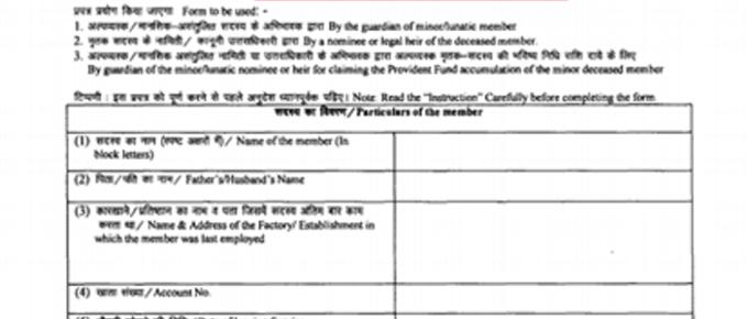 Form 20 Member Details