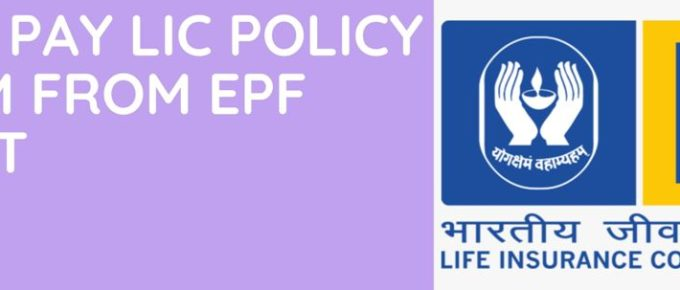 How To Pay LIC Policy Premium From EPF Account